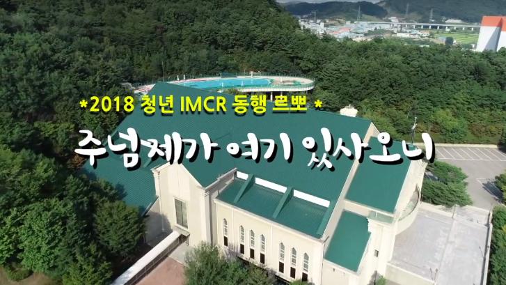2018 청년 IMCR 동행 르뽀