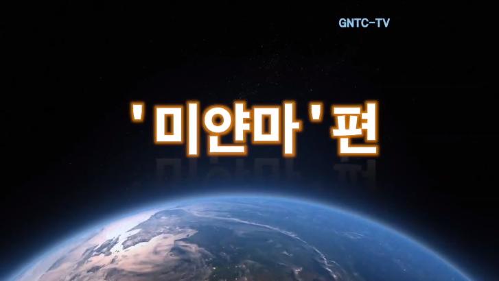2018 GNTC-TV 특별기획 – 미얀마 인도 선교지 방문 리포트2-미얀마 편