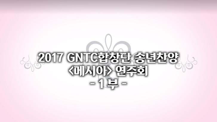 """2017 송년 찬양 """"메시야"""" 연주회 1부"""