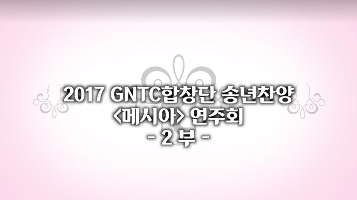 """2017 송년 찬양 """"메시야"""" 연주회 2부"""