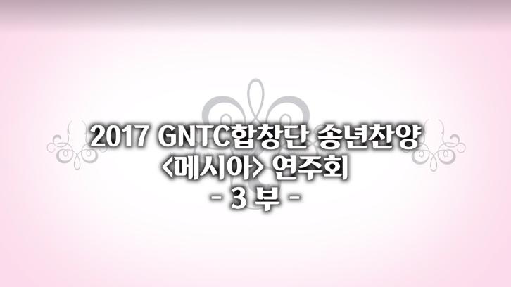 """2017 송년 찬양 """"메시야"""" 연주회 3부"""