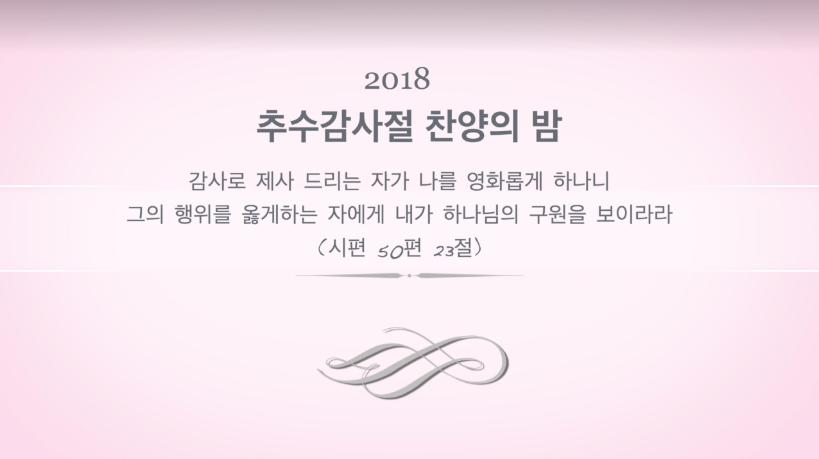 2018 추수감사절 찬양의 밤
