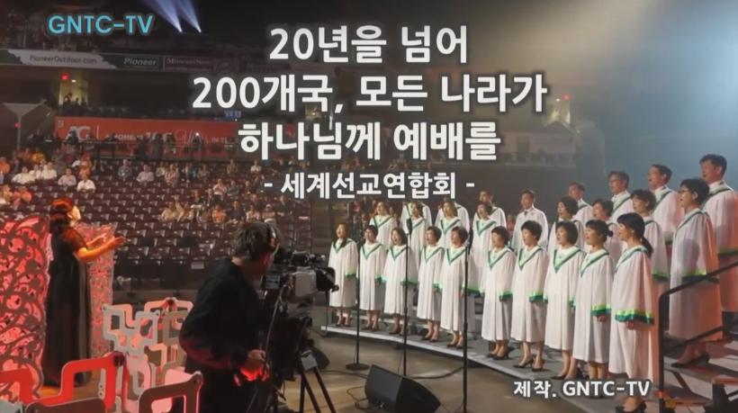 세계선교연합회 창립 20주년 기념 축복성회