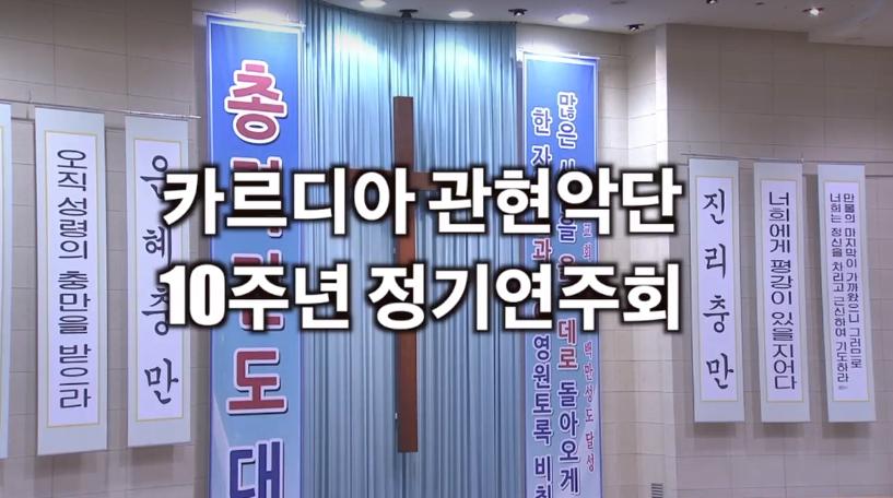 카르디아 관현악단 10주년 정기연주회(2019)