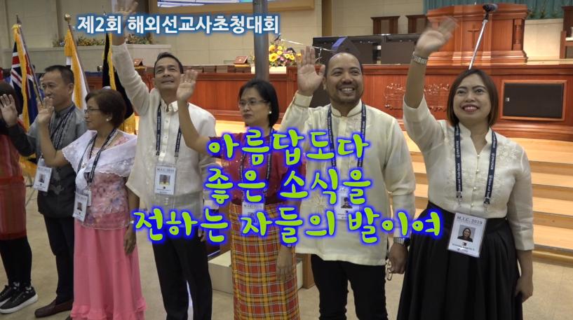 2019 해외 선교사 초청대회(MIC)