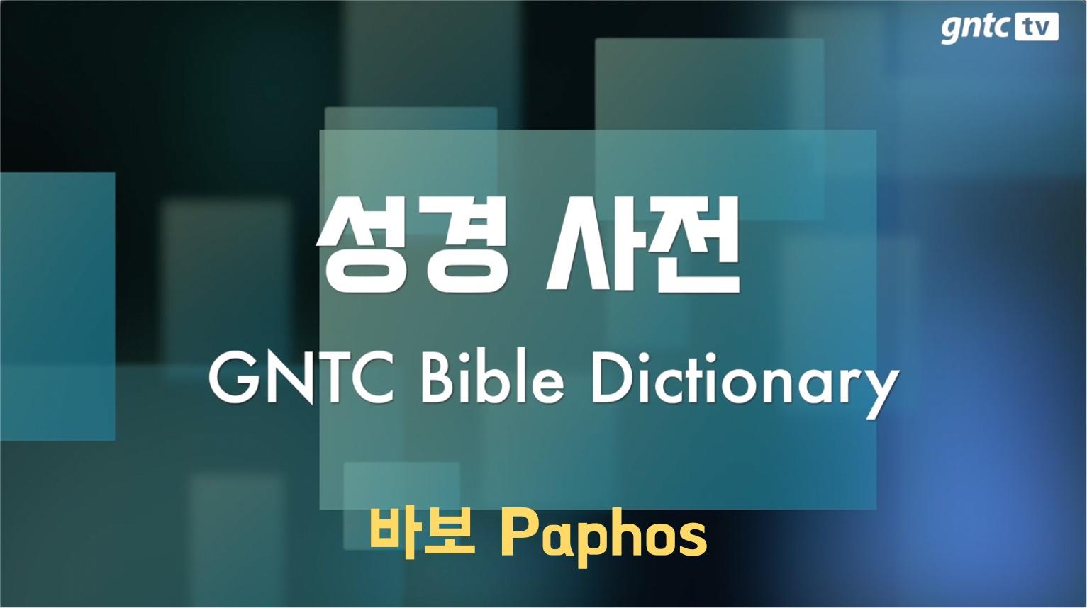 성경사전-바보