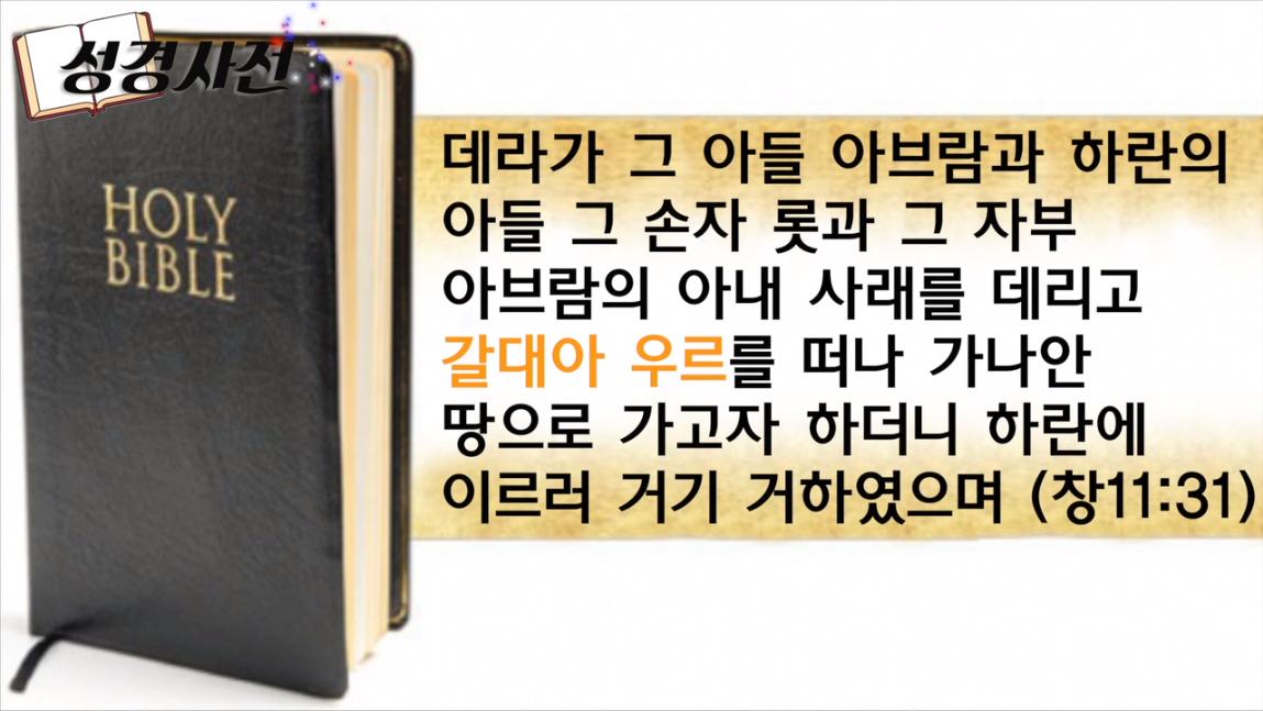 성경사전-아브라함의 고향, 갈대아 우르