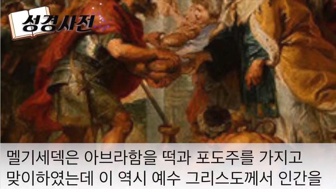 성경사전-장차 오실 메시야를 예표하는 인물 '멜기세덱'