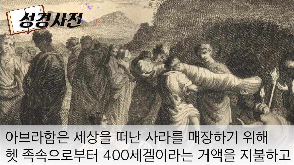 성경사전-땅에 대한 약속의 성취가 시작되는 곳 '막벨라굴'