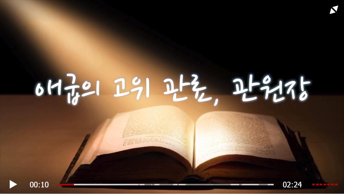 2015년 05월 03일-성경사전-하나님의 산, 호렙