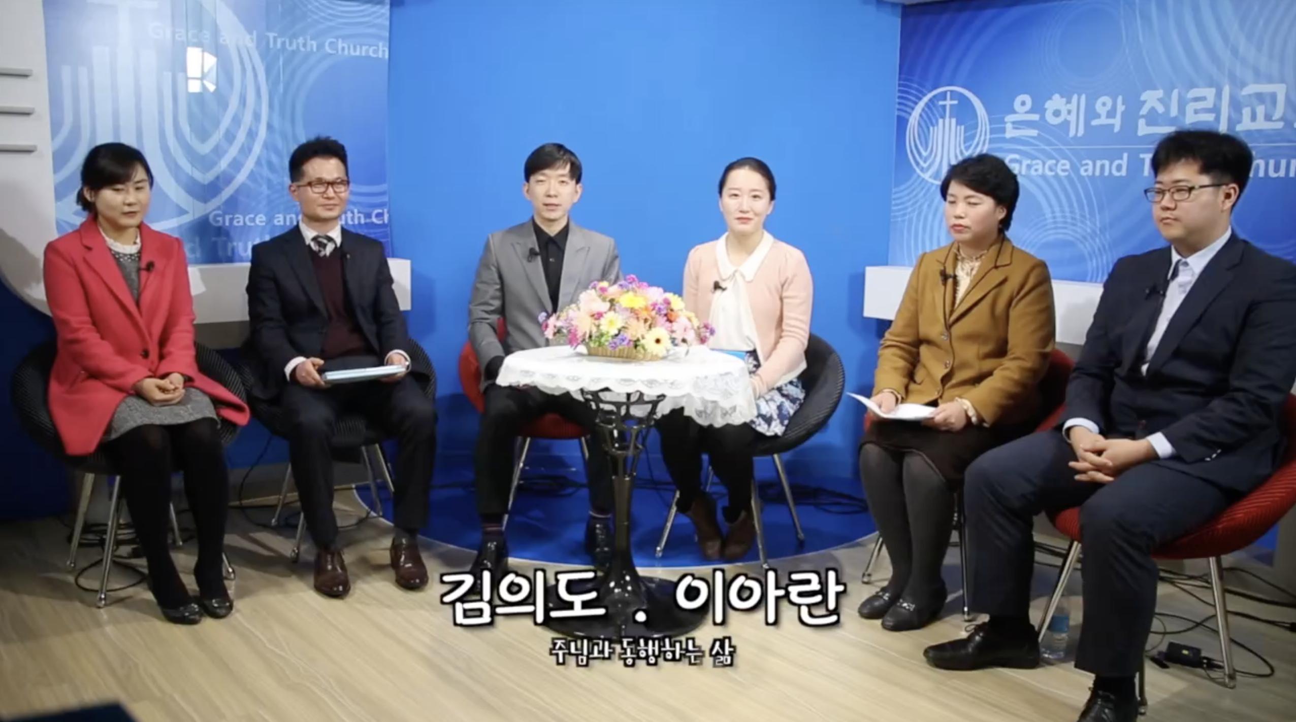 주님과 동행하는 삶 – 북한선교회