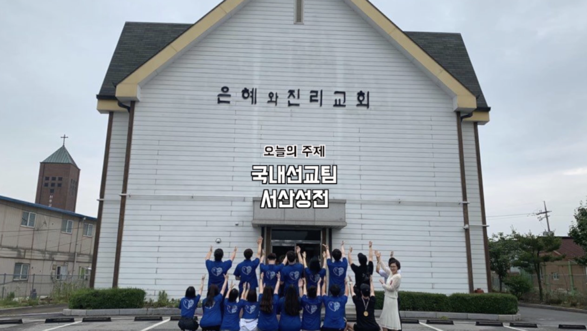 주님과 동행하는 삶 – 청년봉사선교회 국내선교 서산성전편