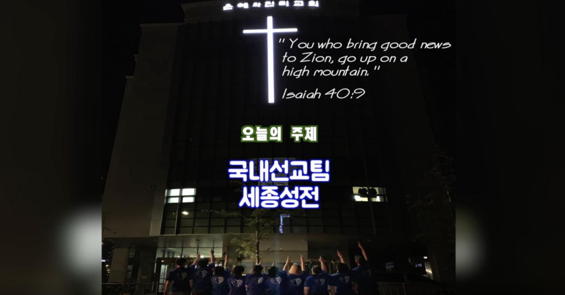 주님과 동행하는 삶 – 청년봉사선교회 국내선교 세종성전편