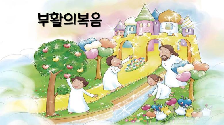 2021년 2월 7일 아동부 주일예배