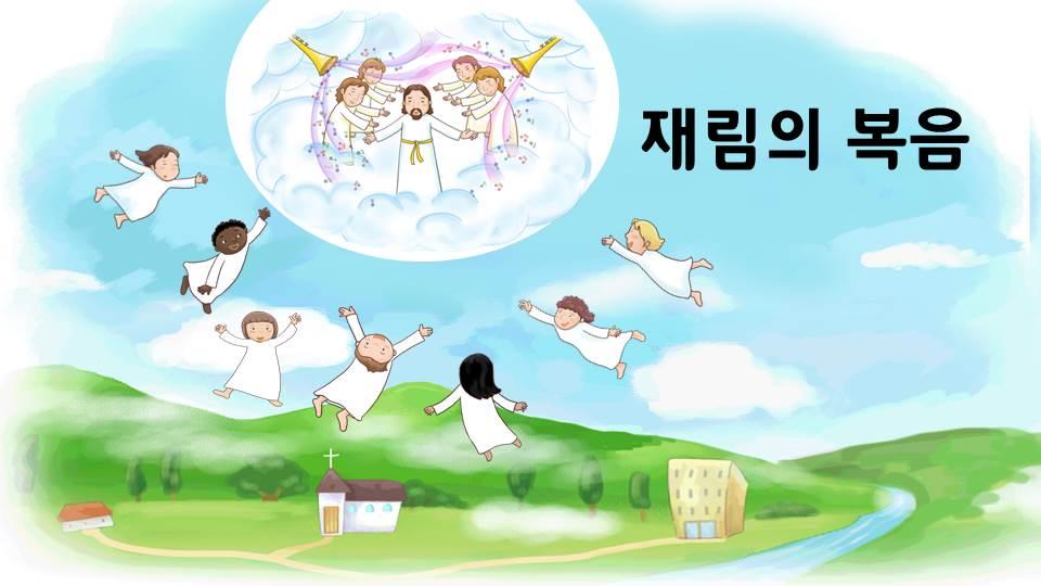 2021년 2월 14일-아동부 주일예배 <재림의 복음>
