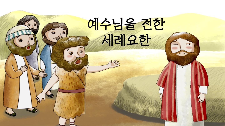 2021년 2월 21일-아동부 주일예배 <예수님을 전한 세례 요한>