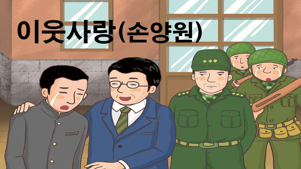 2021년 3월 14일-아동부 주일예배 <이웃 사랑(손양원)>