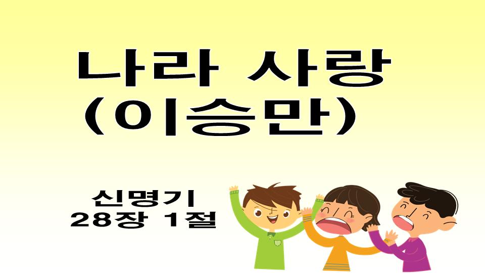 2021년 3월 21일-아동부 주일예배 <나라 사랑(이승만)>