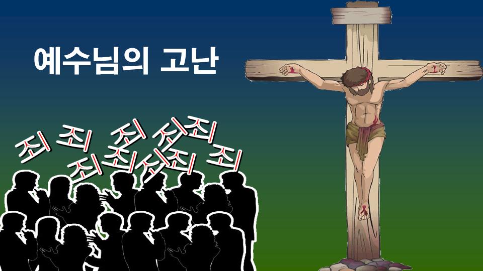 2021년 3월 28일-아동부 주일예배 <예수님의 고난>
