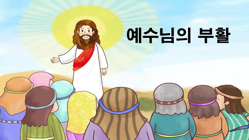 2021년 4월 4일-아동부 주일예배