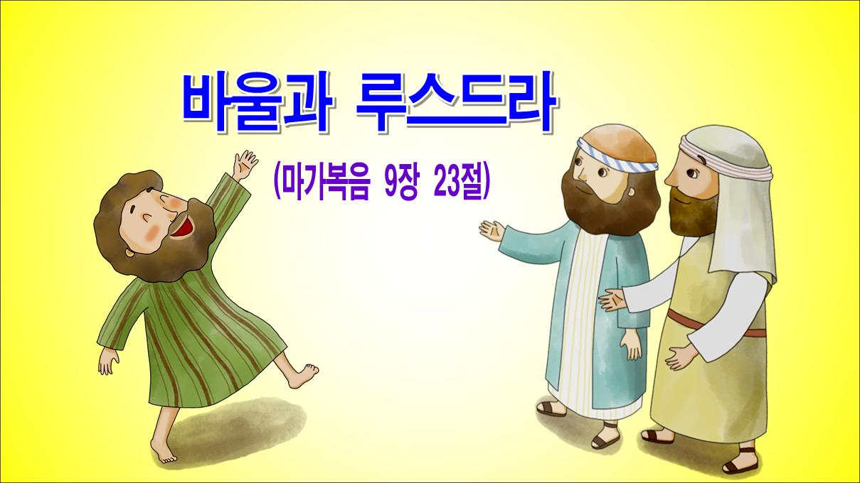 2021년 4월 18일-아동부 주일예배 <바울과 루스드라>