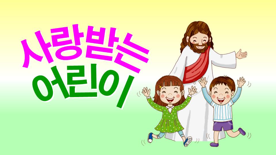 2021년 5월 2일-아동부 주일예배