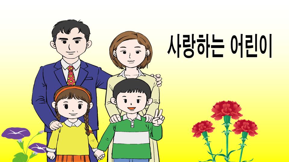 2021년 5월 9일-아동부 주일예배 <사랑하는 어린이>