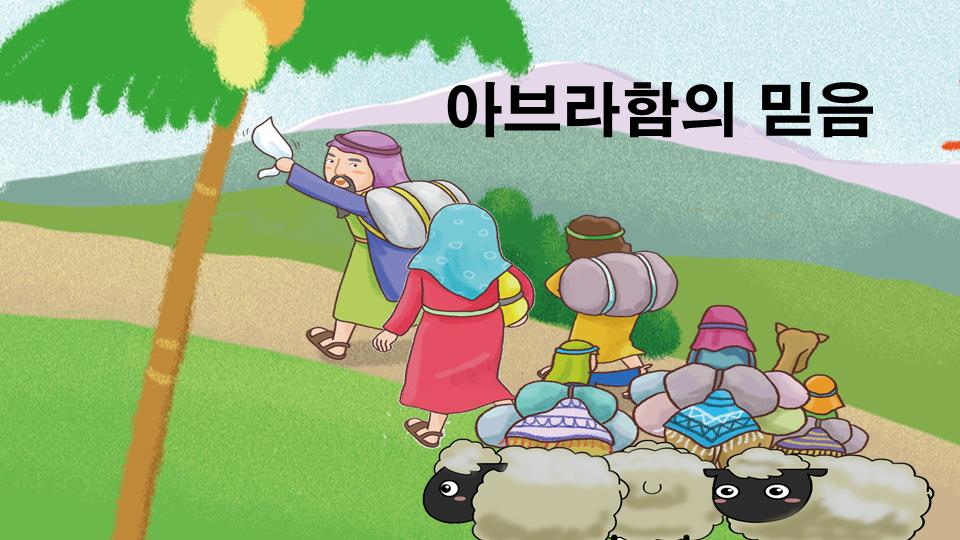 2021년 5월 16일-아동부 주일예배 <아브라함의 믿음>