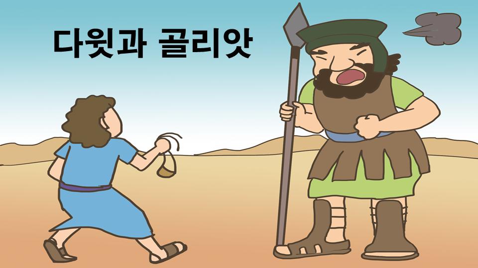 2021년 6월 6일-아동부 주일예배 <다윗과 골리앗>