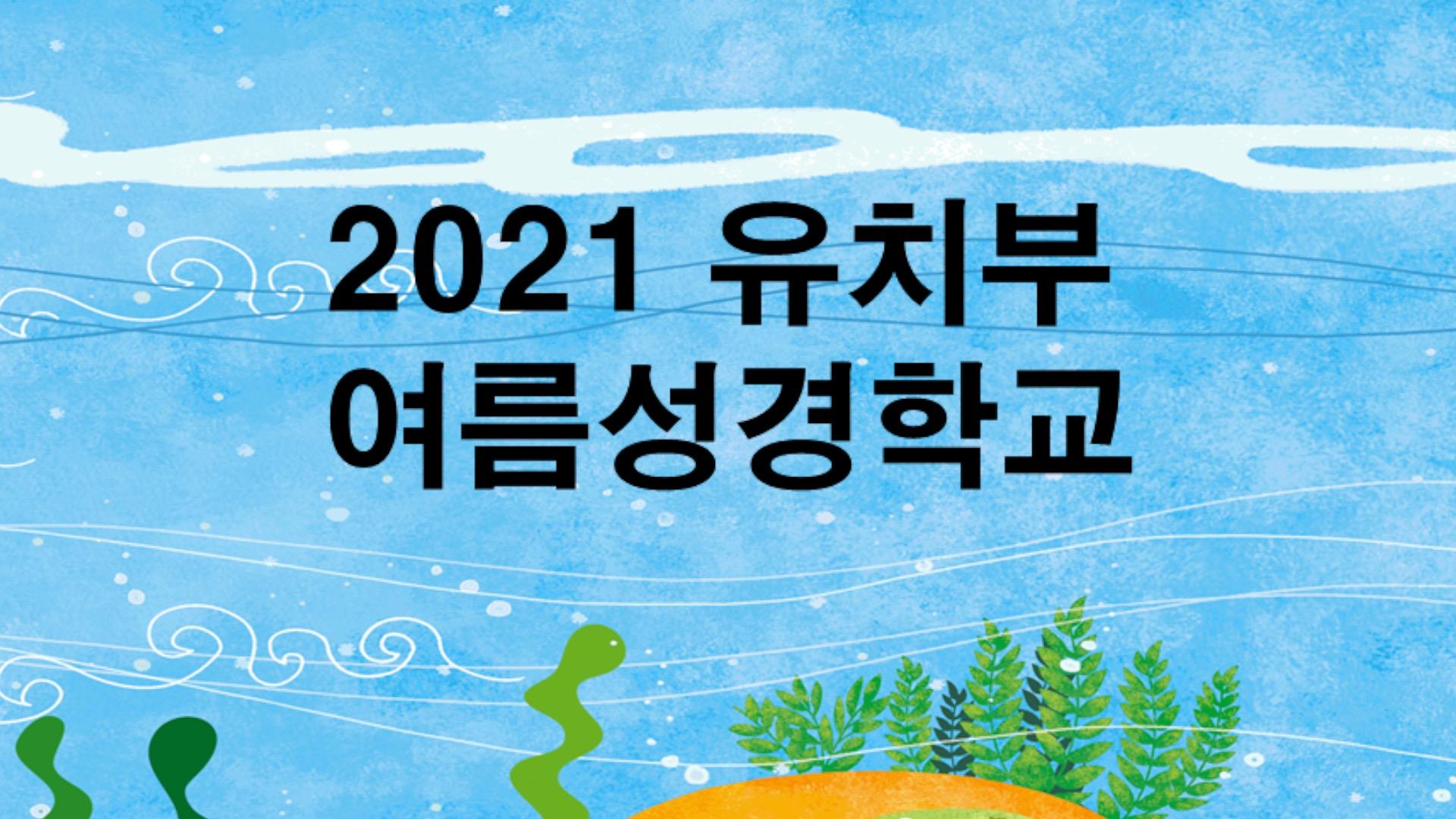 2021 유치부 여름성경학교