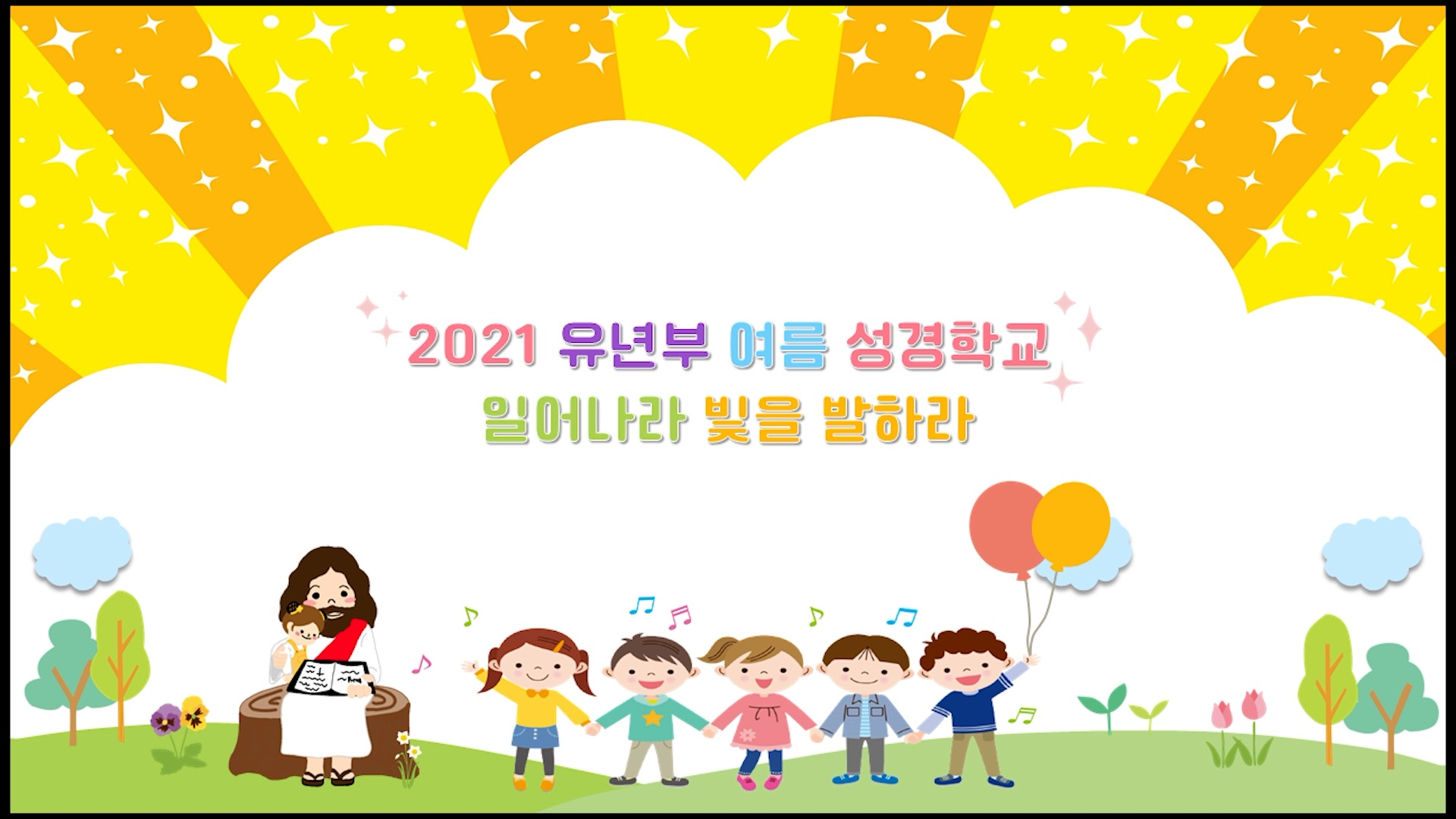 2021 유년부 여름성경학교