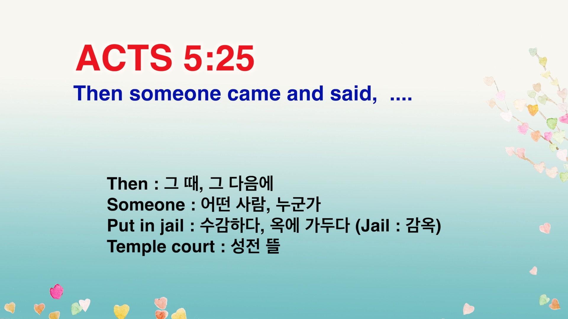 Leena's Bible English-Acts Chap. 5, Ver.25