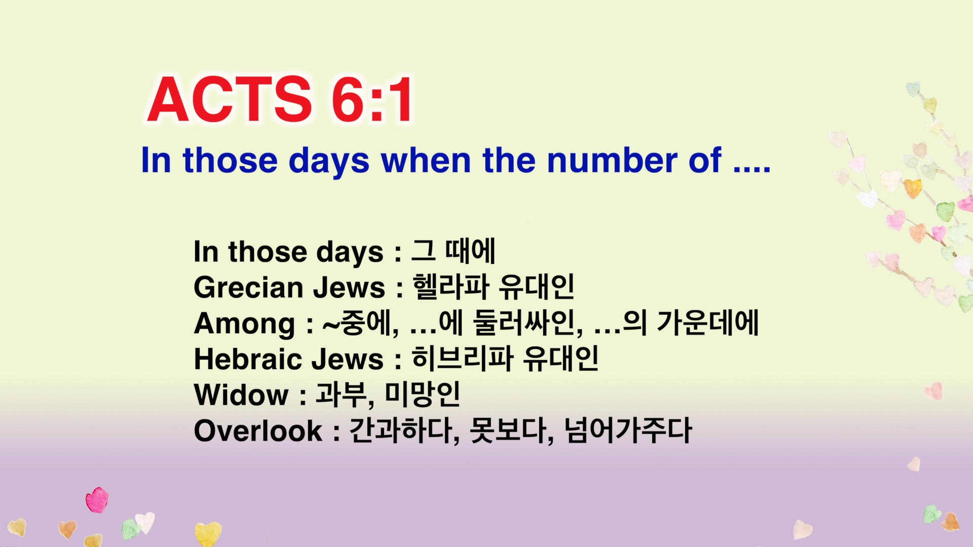Leena's Bible English-Acts Chap. 6, Ver.1