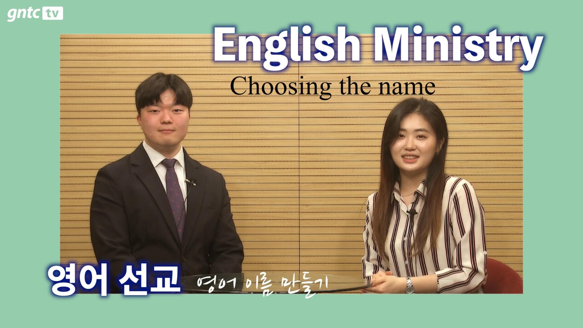 Leena's Bible English-English Ministry Choosing English Names