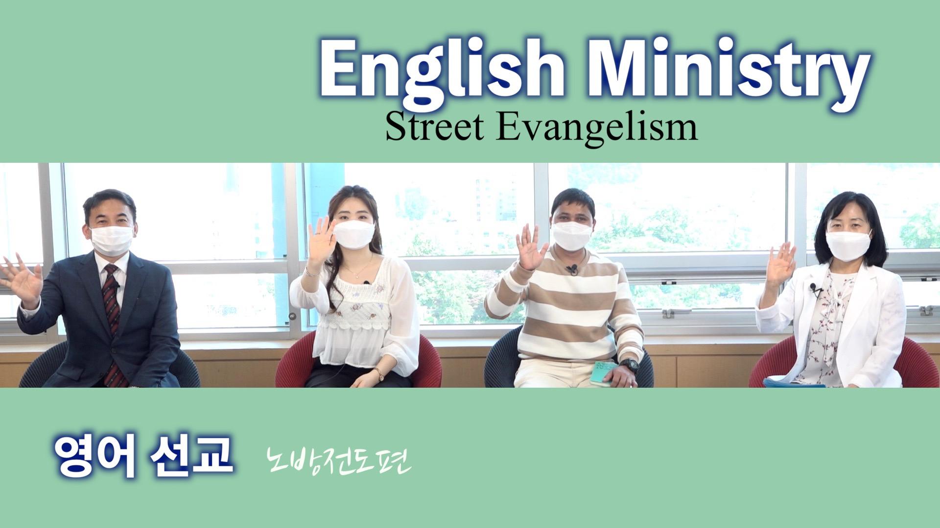 Leena's Bible English-English Ministry Street Evangelism